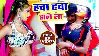 Tufani Yadav का सबसे हिट होली गीत 2019 - Hacha Hacha Dalela - Bhojpuri Holi Geet
