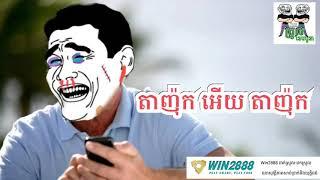 តាញ៉ុក អើយតា ញ៉ុក funny clip by The Troll Cambodia [Offcial]
