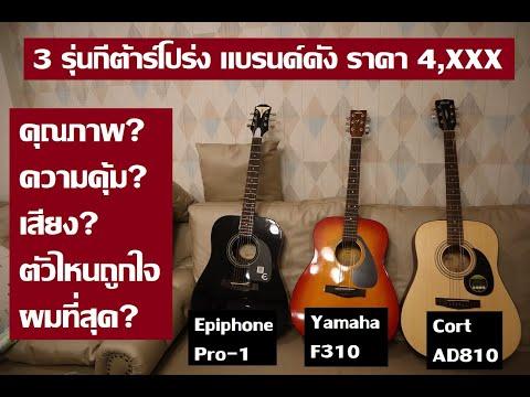 มหากาพย์รีวิวกีต้าร์โปร่งราคา 4,XXX บาท : Yamaha F310, Epiphone Pro1, Cort AD810 (ตอนที่ 1)