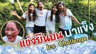 ❄️❄️❄️แข่งยืนบนน้ำแข็งชาเลนจ์ ใครทนเย็นได้คนนั้นรอด!! Ice Challenge|Chic Chic Channel