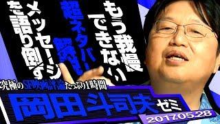 岡田斗司夫ゼミ5月28日号「90%理解できる『メッセージ』の未来予知? いや、既来です。と表義文字が文字である理由~もう我慢できずに完全ネタバレ解説」