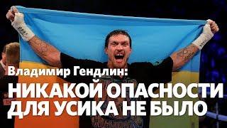 Владимир Гендлин: Белью ничего у Усика не выиграл