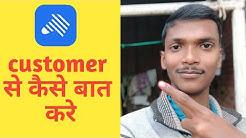 ZEBPAY को मेल कैसे करे|ZEBPAY ke customer care se contact|