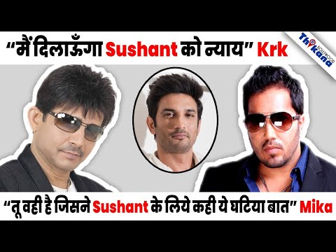 Top News | Krk आया Sushant की Support में उसे न्याय दिलाने तो Mika ने खोल दी Krk की Pol इस Video से