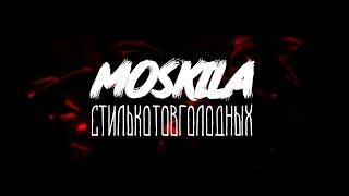 MOSKILA - СТИЛЬКОТОВГОЛОДНЫХ (OFFICIAL VIDEO)