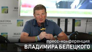 Пресс конференция тренера сборной России по конкуру Владимира Белецкого