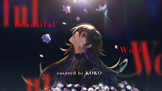 【歌ってみた】Beautiful World / covered by 幸祜