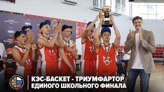 «КЭС-Баскет» - триумфатор Единого школьного финала