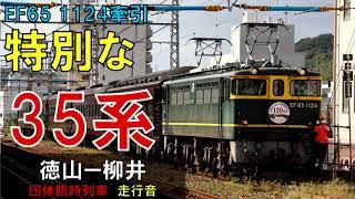【走行音】山陽本線35系団体臨時列車 オハ35-4001 徳山ー柳井
