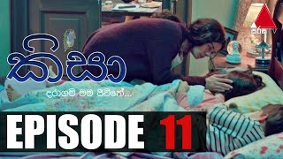 Kisa (කිසා) | Episode 11 | 07th September 2020 | Sirasa TV Thumbnail