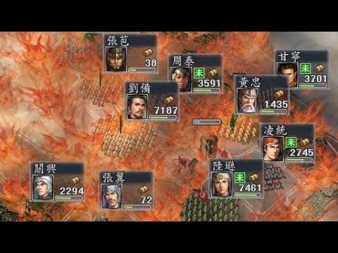 三國志11 PK 威力加強版 夷陵之戰 陸遜之火 HD - YouTube