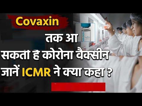 indian coronavirus vaccine | Seven Indian Companies gear up for developing COVID-19 vaccine 2020из YouTube · Длительность: 3 мин45 с
