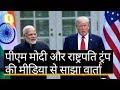 QuintHindi: पीएम मोदी और राष्ट्रपति ट्रंप की मीडिया से साझा वार्