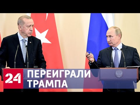 О чём договорились Путин и Эрдоган в Сочи. Подробности - Россия 24