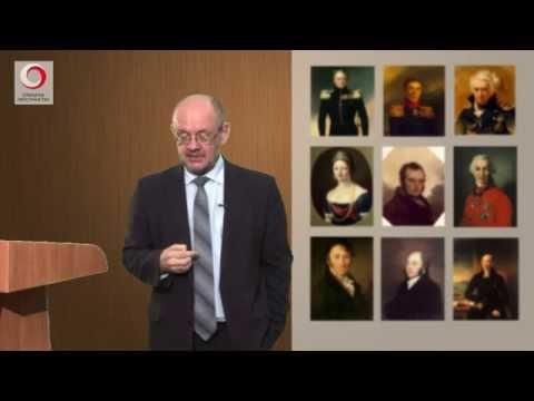 Аркадий Минаков «Возникновение русского консерватизма в первой четверти XIX века»