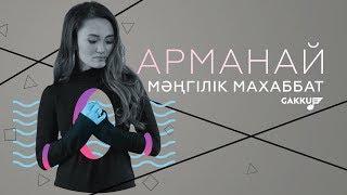 Арманай - Мәңгілік маxаббат