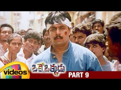 Oke Okkadu Telugu Full Movie | Arjun | Manisha Koirala | AR Rahman | Shankar | Part 9 | Mango Videos