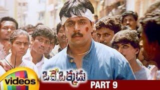 Oke Okkadu Telugu Full Movie | Arjun | Manisha Koirala | AR Rahman | Shankar | Part 9 | Mango Videos