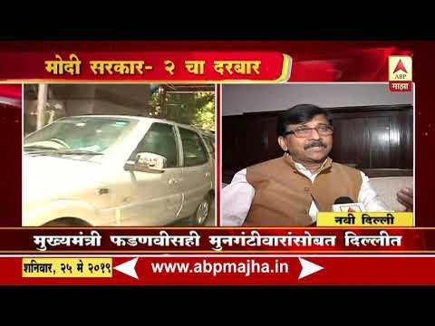 New Delhi | NDA Meeting and Shivsena Leders Reaction