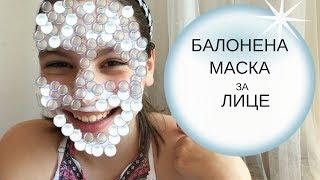 Балонена маска за лице/ Ерика Думбова/Testing E.L.F.Bubble Mask/Erika Doumbova