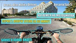 ОТЕЛЬ ALAN XAFIRA RESORT DELUX SPA Серия 7 ТУРЦИЯ 2021 Вокруг отеля за 60 минут сняли скутеры