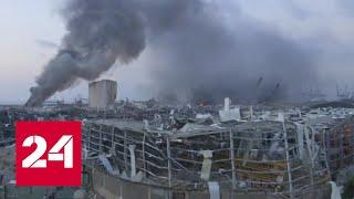 Взрыв в порту Бейрута: хроника событий - Россия 24