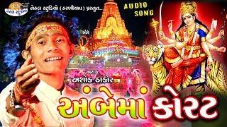 Amabe maa Korat..ll Ashok Thakor ll New Bhakti Song Full HD in 2018 {NEHAL STUDIO}