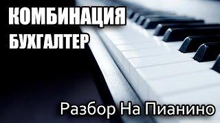 Разбор На Пианино - Комбинация - Бухгалтер(Добро пожаловать на специальный сервис для обучения игры на фортепиано. Здесь представлены в ваше распоряж..., 2015-03-11T16:41:57.000Z)