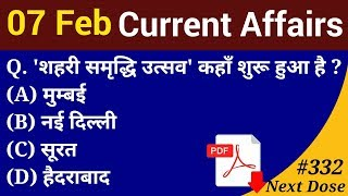Next Dose #332   7 February 2019 Current Affairs   Daily Current Affairs   Current Affairs In Hindi