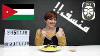 ردة فعل الأجانب من الأكل الأردني || Non-Arabs React to Jordanian Food