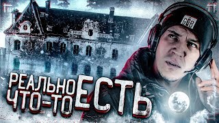 НОЧЬ в ЗАБРОШЕННОМ Замке с полтергейстом | GhostBuster Франция