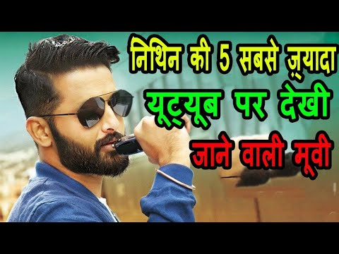 5 Nithin All Movies In Hindi Dubbed |Available On Youtube 2020 #nithiinHindiDubbed2020