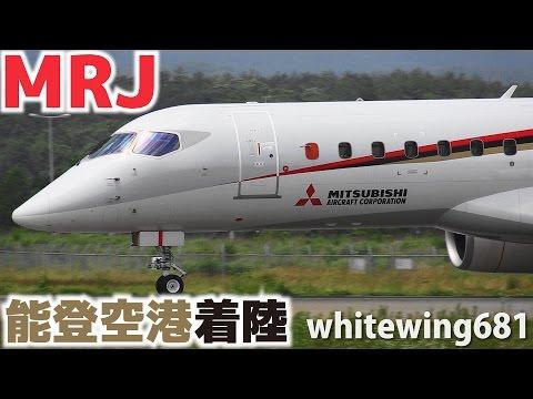 [MRJ 能登空港着陸] Mitsubishi Regional Jet MRJ90STD JA21MJ LANDING NOTO Airport 2016.6.17