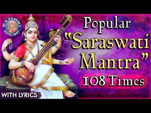 Popular Saraswati Mantra With Lyrics 108 Times | सरस्वती मंत्र | Mantra For Studies & Knowledge