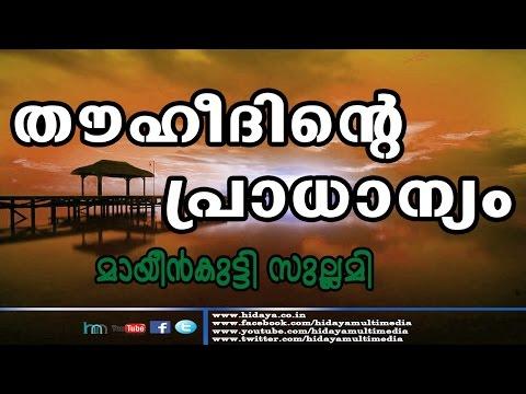 തൊഹീദിന്റെ പ്രാധാന്യം | മായീൻകുട്ടി സുല്ലമി | CD TOWER