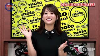 モーターサイクルバラエティー番組「tv.moto channel」 MCは平嶋夏海さん 今回は全日本ロードレース選手権・J-GP3クラスで活躍する女性ライダー・...