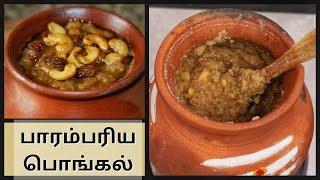 Sakkarai Pongal recipe in tamil || Sweet pongal recipe || சர்க்கரை பொங்கல் ! || Sarkarai Pongal