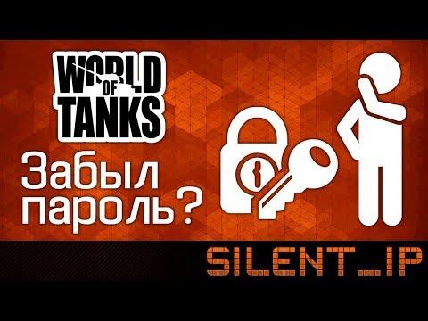 Забыл пароль от World Of Tanks?