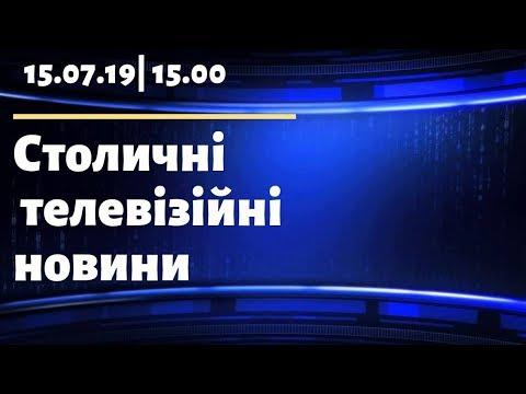 Телеканал Київ: 15.07.19 Столичні телевізійні новини 15.00