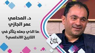 د. المحامي عمر الجازي - ما الذي جعله يتأثر في التاريخ الاندلسي؟ - حلوة يا دنيا