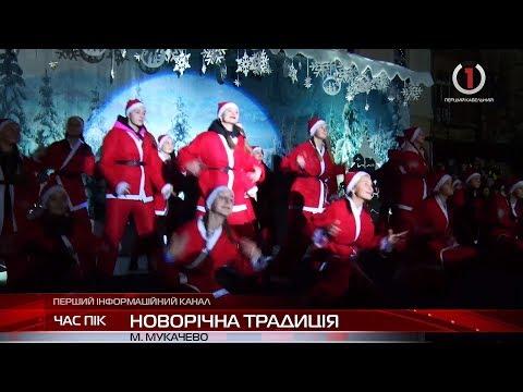 У Мукачеві засяяла новорічна ялинка: як це було
