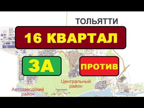 Плюсы и Минусы купить квартиру в Тольятти в 16-м квартале. Недвижимость Тольятти