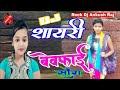 Yara O Yara Teri Adao O Ne Mara Ranjeet Kumar Batispur Mobile 6200370814