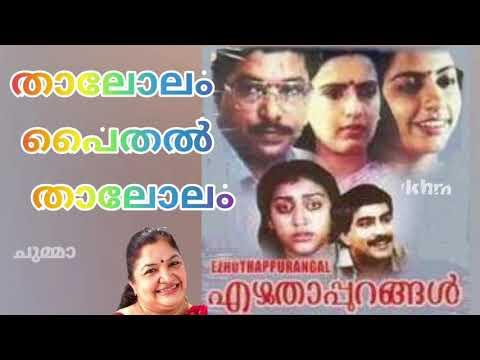 Thalolam Paithal Thalolam Lyrics   Ezhuthappurangal Malayalam Movie Songs Lyrics