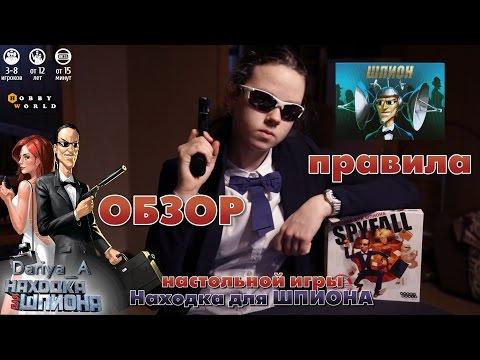 ОБЗОР и правила - Настольная игра ,,Находка для шпиона / Spyfall