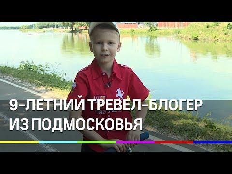 9-летний блогер ведет тревел-канал на YouTube о жизни в Бронницах