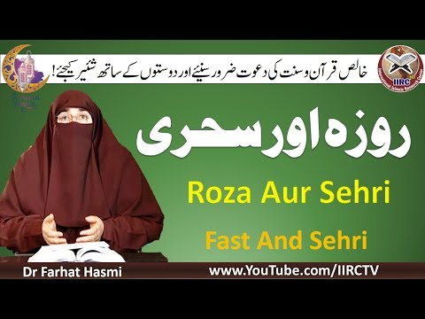Roza Aur Sehri || Fast And Sehri || روزہ اور سحری ||  By Dr Farhat Hashmi 2018 || IIRCTV