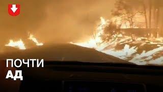 Пожары в Калифорнии, снятые из окна машины