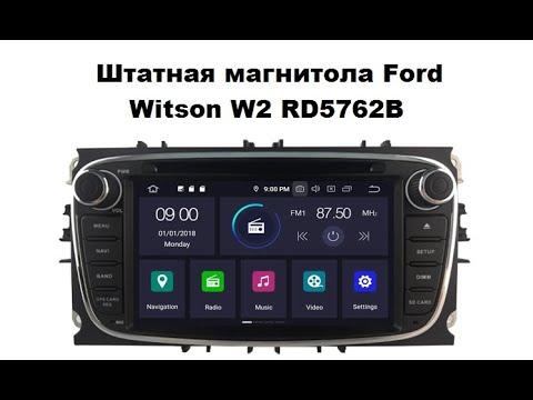 Штатная магнитола Ford Witson W2 RD5762B