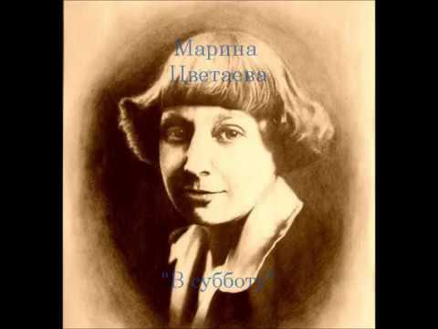 Изображение предпросмотра прочтения – ЛидияМихайлова читает произведение «В субботу» М.И.Цветаевой